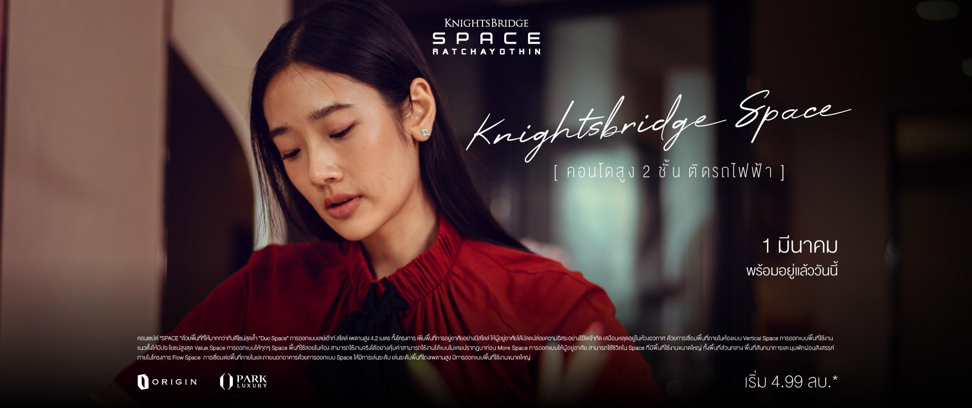 Banner-Aokbab-Space-Rat-1920x806