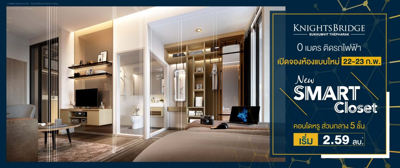 Microsite-KNB-Sukhumvit-Thepharak-Smart-Closet (1)