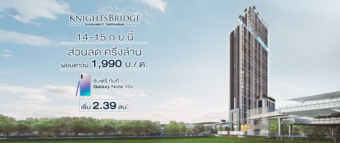 KNB-Thepharak