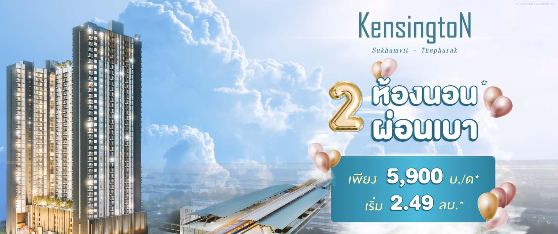 ken1920x806px (1)