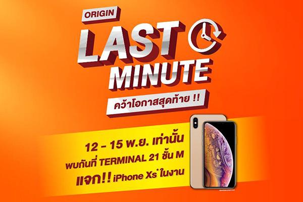 Origin LAST Minute