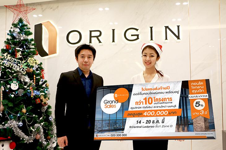 โปรแรงส่งท้ายปี Origin Grand Sales