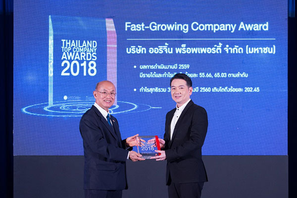 ออริจิ้น คว้ารางวัล Fast-Growing Company 2018