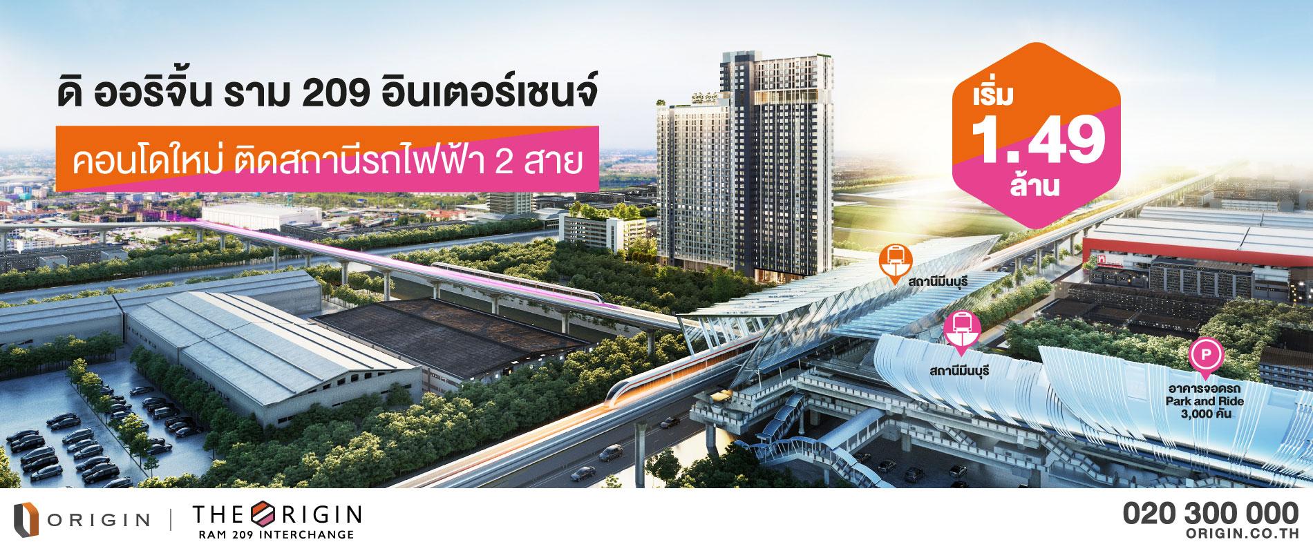 the-origin-ram-209-interchange