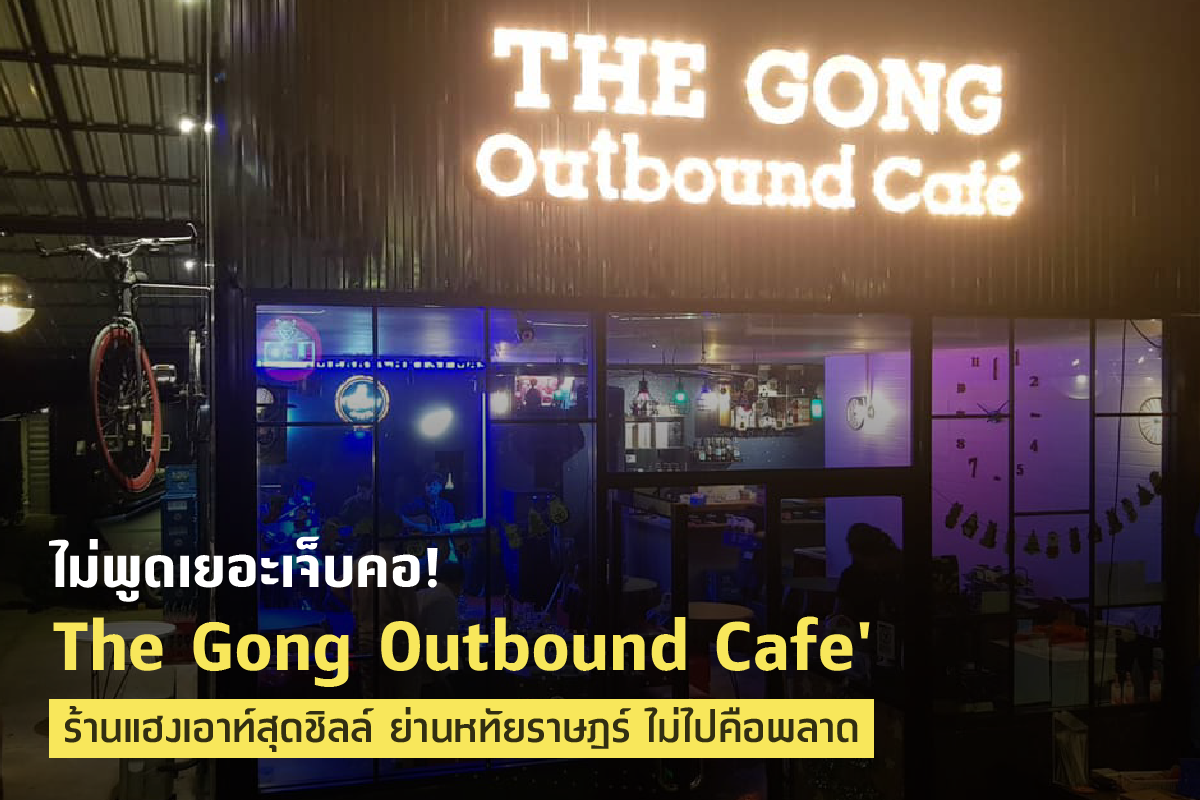The Gong Outbound Cafe'