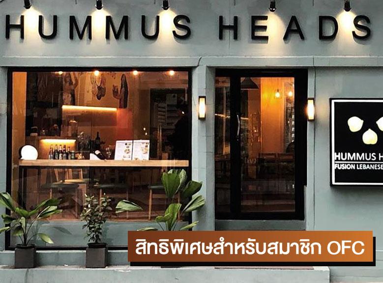 สมาชิก OFC รับส่วนลด 15% เมื่อรับประทานอาหารหรือเครื่องดื่มที่ร้าน Hummus Heads restaurant ครบ 250 บาท สิทธิพิเศษเมื่อแสดงบัตร OFC