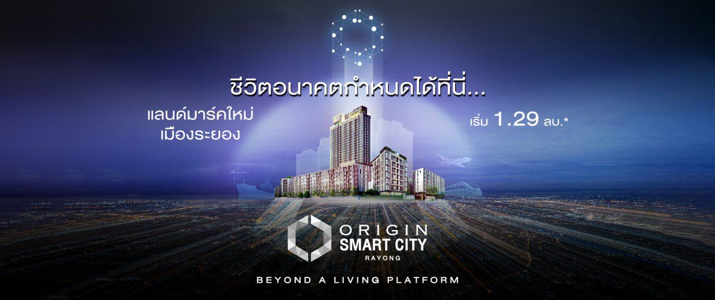 คอนโดระยอง ออริจิ้น สมาร์ท ซิตี้ ระยอง | Origin Smart City Rayong
