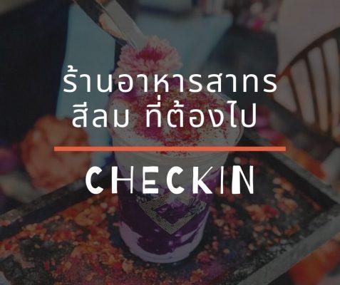 ร้านอาหารสาทร สีลม ที่ต้องไป Checkin