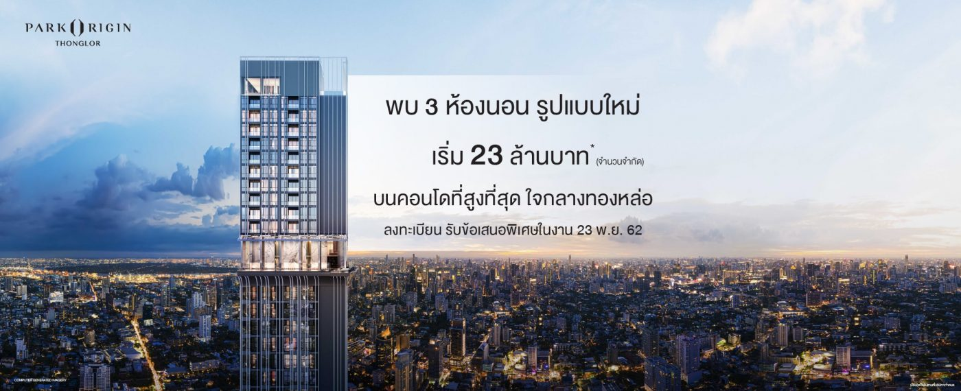 "THE NEW HEIGHT OF HIGH-END LIVING ""The New 3 bedroom"" ฺBest Deal in Thonglor Start 23 MB. (LIMITED EDITION), Exclusive Open on Saturday, November 23rd, 2019 Visit us Thonglor10 RSVP : Tekhun(Ashi) Tel 063 612 9999"