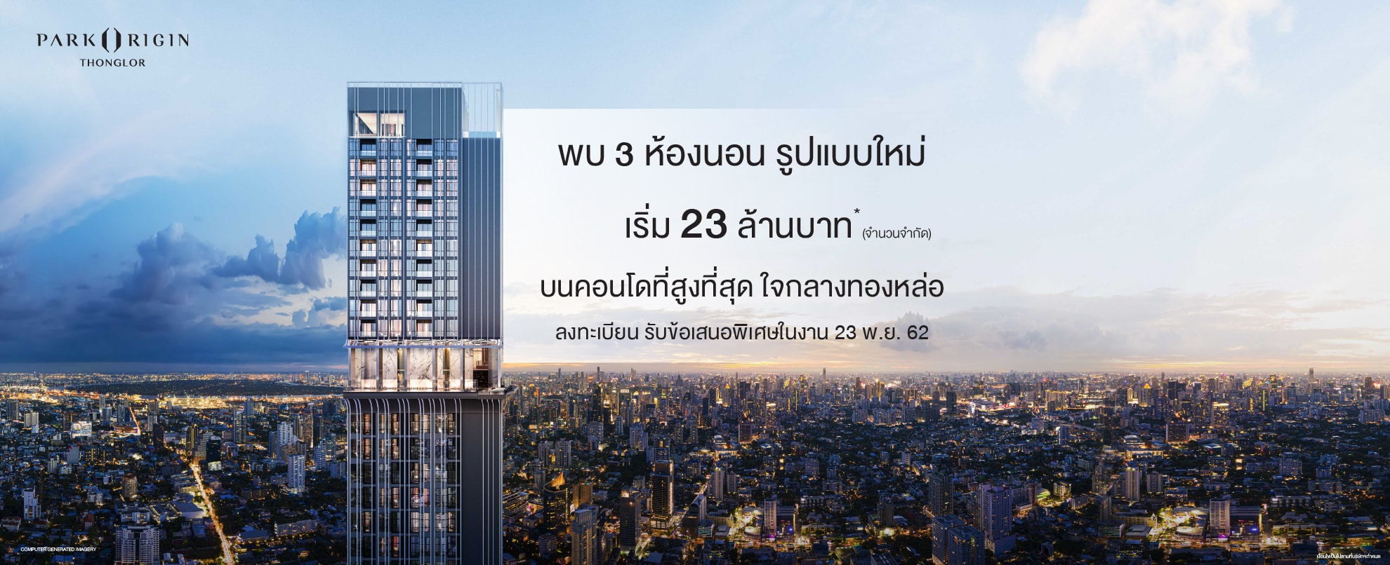 """THE NEW HEIGHT OF HIGH-END LIVING """"The New 3 bedroom"""" ฺBest Deal in Thonglor Start 23 MB. (LIMITED EDITION), Exclusive Open on Saturday, November 23rd, 2019 Visit us Thonglor10 RSVP : Tekhun(Ashi) Tel 063 612 9999"""