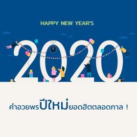 คำอวยพรปีใหม่ ยอดฮิตตลอดกาล!