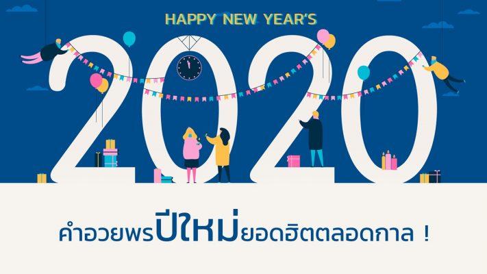 คำอวยพรปีใหม่ 2020