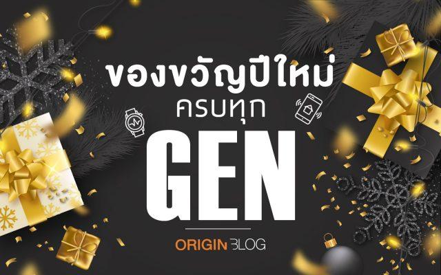 ของขวัญปีใหม่ ครบทุก Gen