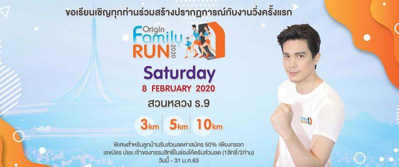 Origin Family Run 2020