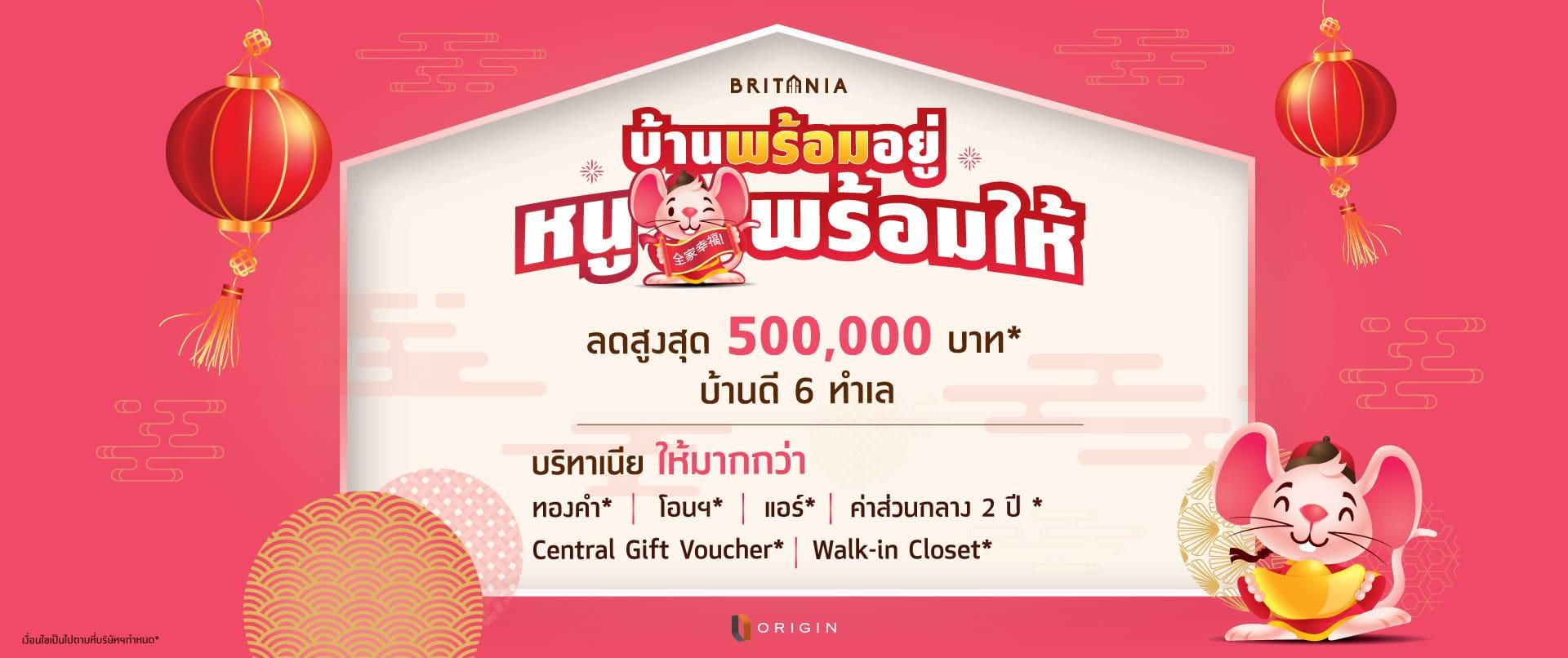 บ้านพร้อมอยู่ หนูพร้อมให้ ลดสูงสุด 500,000 บาท* บ้านดี 6 ทำเล