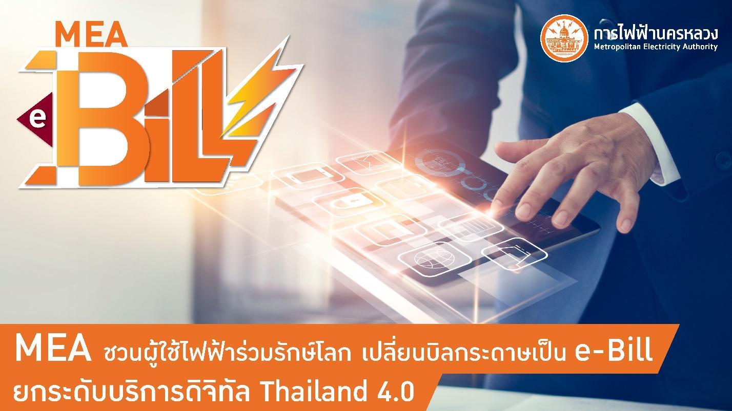 MEA ชวนผู้ใช้ไฟฟ้าร่วมรักษ์โลก เปลี่ยนบิลกระดาษเป็น e-Bill ยกระดับบริการดิจิทัล Thailand 4.0