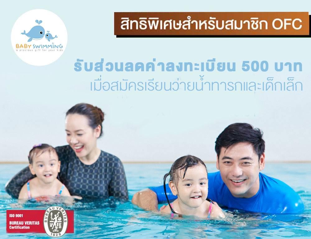 สอนว่ายน้ำเด็กเล็ก babyswiming-thailand