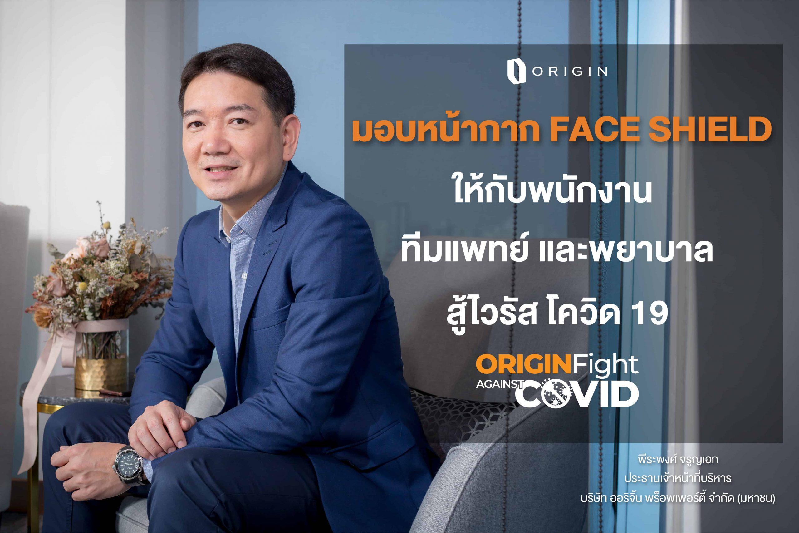 ร่วมใจทำหน้ากาก Face Shield ส่งมอบบุคลากรทางการแพทย์