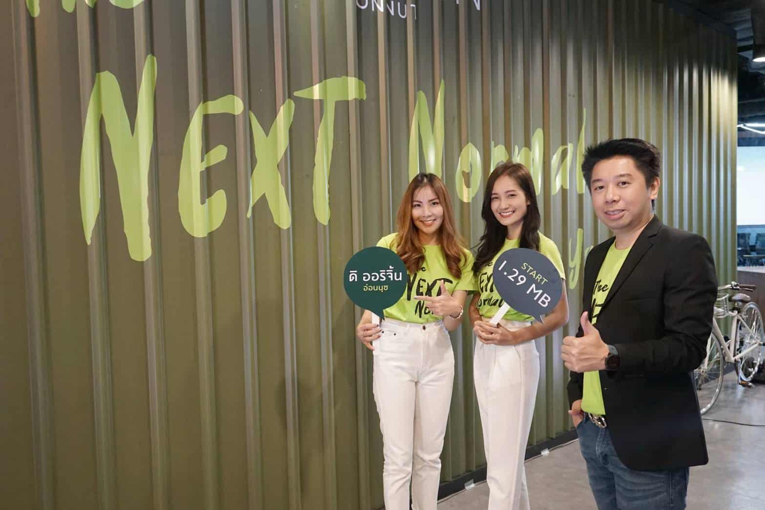 """ครั้งแรกของไทย! ออริจิ้น เปิดขายคอนโดใหม่แบบ """"Next Normal"""" เล็งขาย """"ดิ ออริจิ้น อ่อนนุช"""" ออนไลน์ 100% แบบไร้ Sales Gallery"""