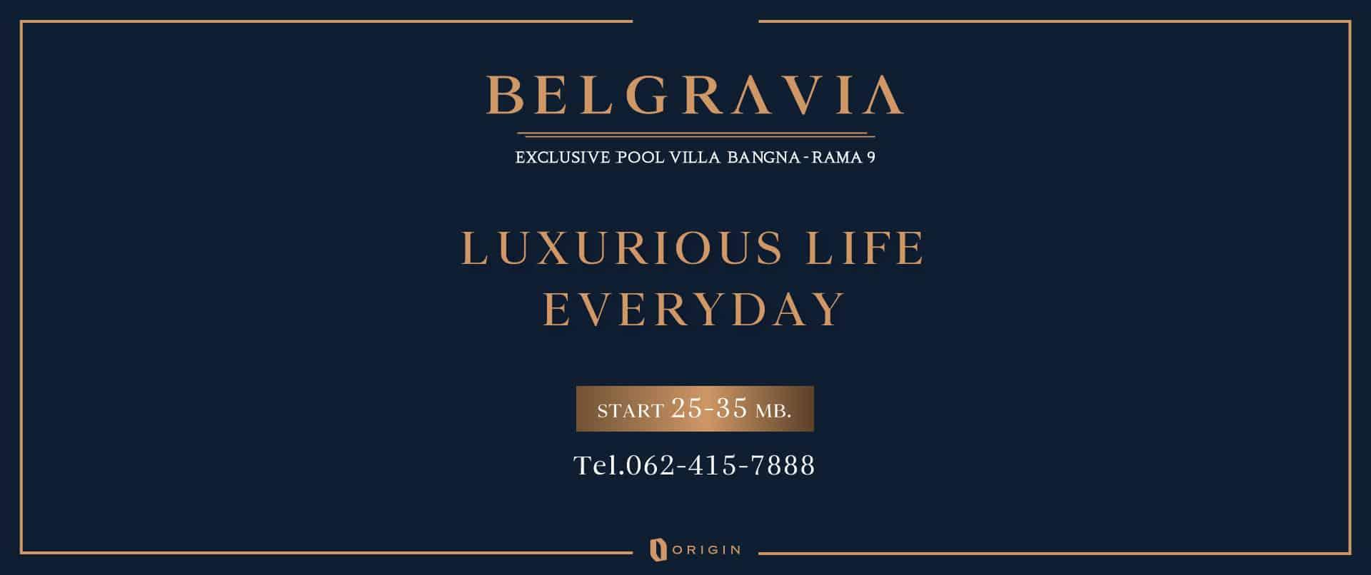บ้าน belgravia บางนา