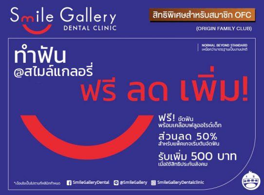 Smile Gallery ขอมอบสิทธิพิเศษให้แก่ลูกบ้าน Origin