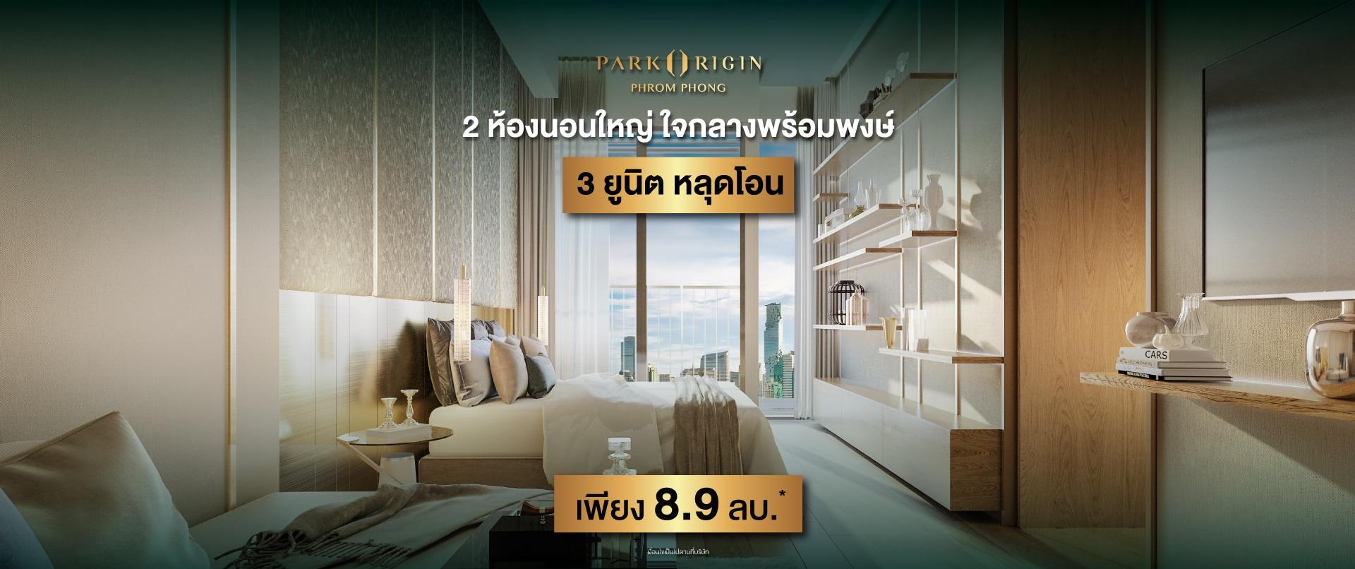 Park พร้อมพงษ์ 2 ห้องนอนใหญ่ 3 ยูนิต หลุดโอน เพียง 8.9 ลบ.*