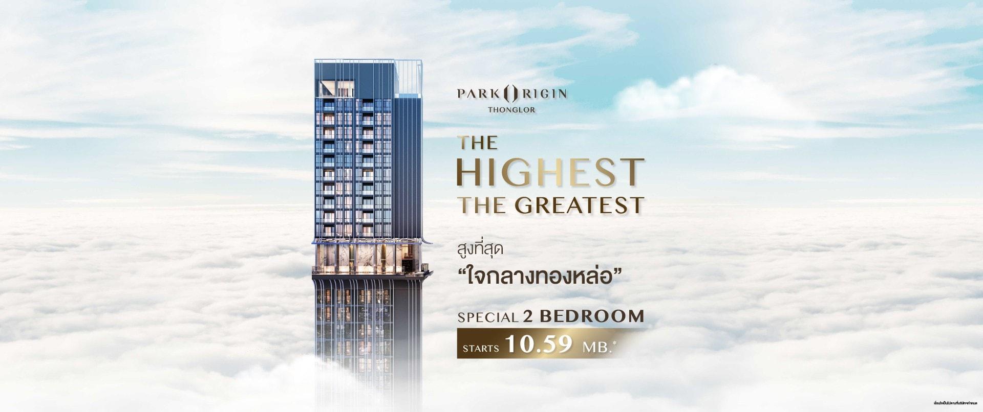 Park ทองหล่อ 2 ห้องนอน เริ่ม 10.59 ล้าน*