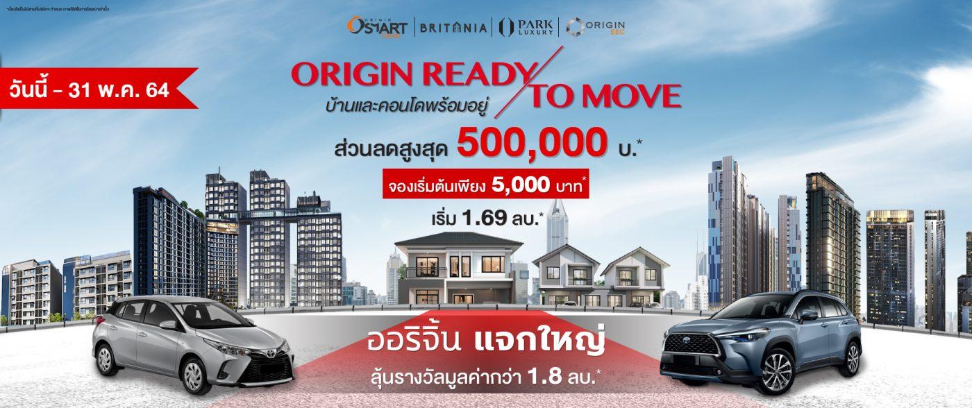 """ออริจิ้น Ready To Move"""" ซื้อคอนโดฯ และบ้าน ลุ้นรับรถยนต์"""