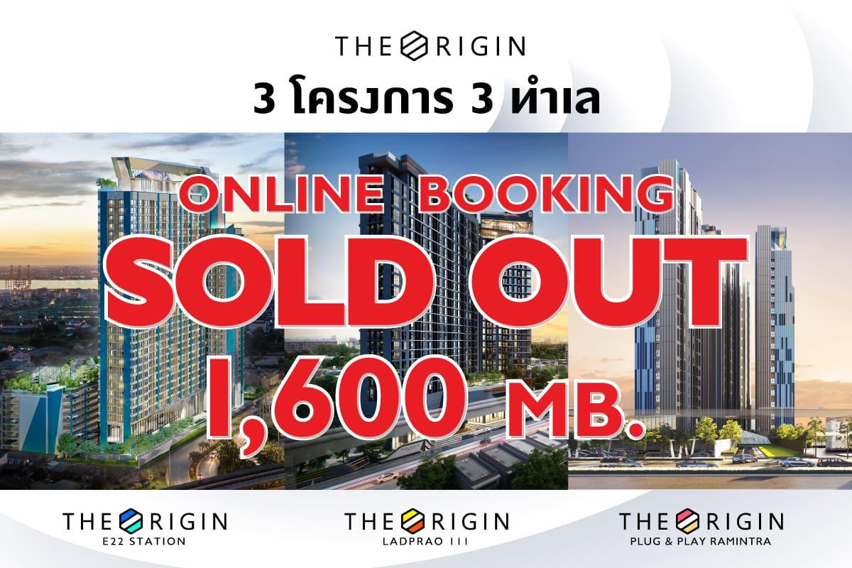 "Online Booking Sold Out! ""ดิ ออริจิ้น"" 3 โครงการใหม่มาแรง ทำยอดออนไลน์คึก 1,600 ล้าน"