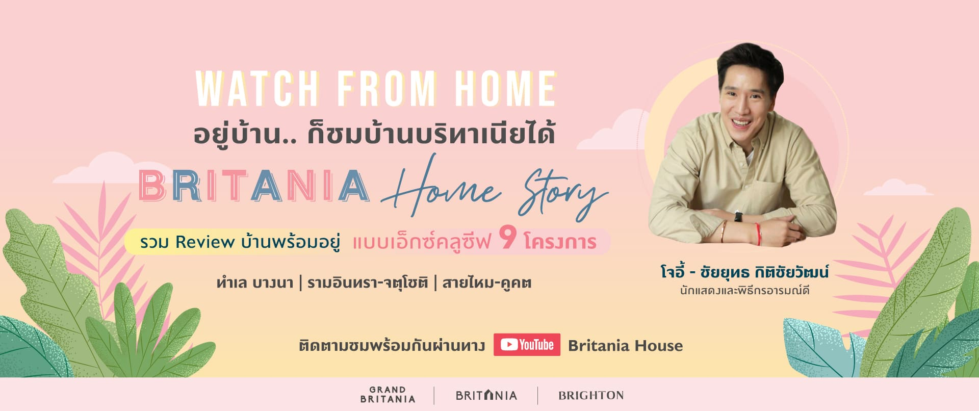 home-story