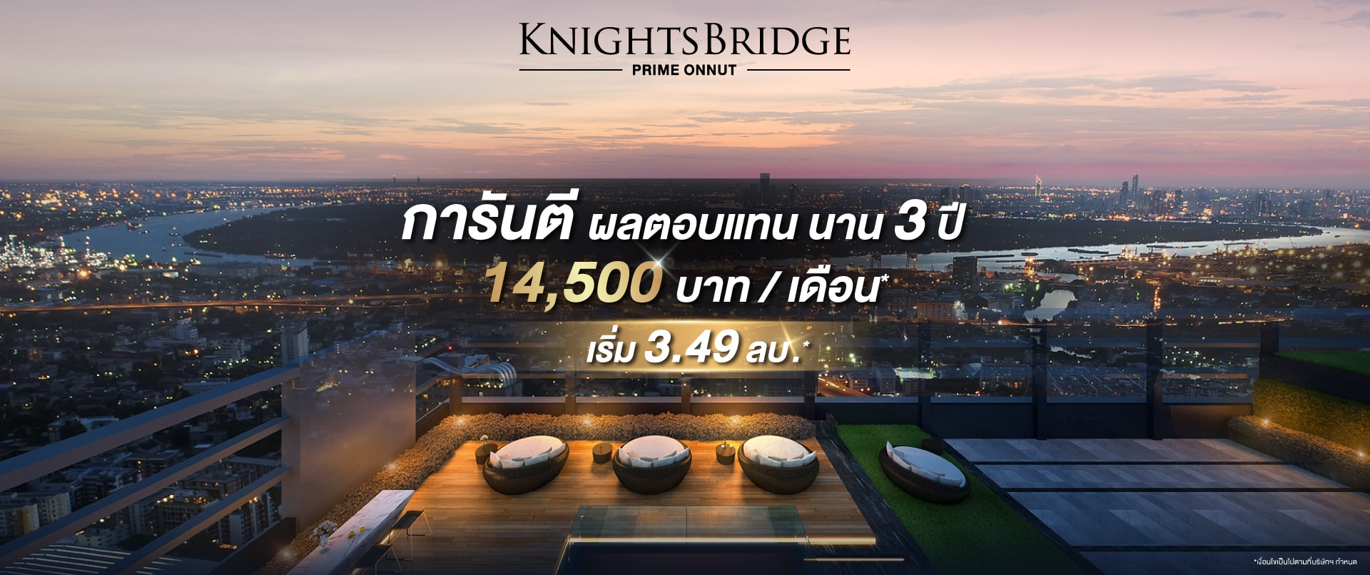 KnightsBridge Prime - อ่อนนุช