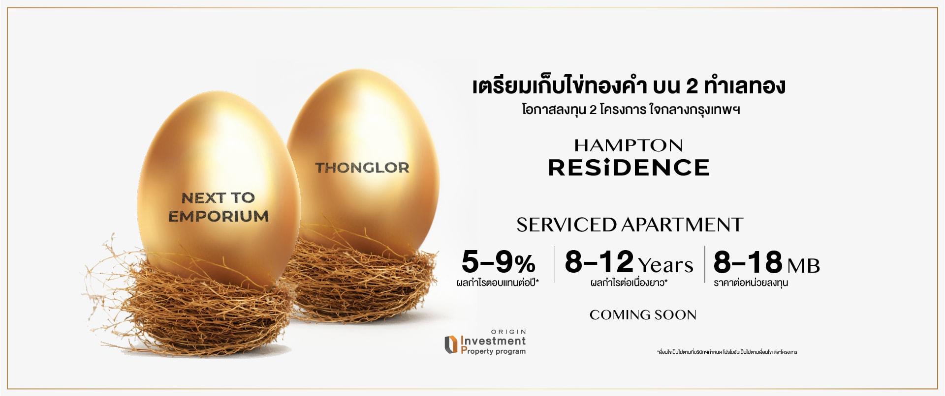 ''เตรียมเก็บไข่ทองคำ''บน 𝟐 ทำเลทอง โอกาสร่วมลงทุนกับ 𝟐 โครงการใหม่ ใจกลางมหานครกรุงเทพฯ พร้อมพงษ์ | ทองหล่อ