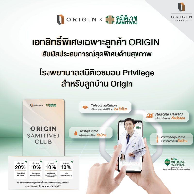 โรงพยาบาลสมิติเวชมอบ Privilege สำหรับลูกบ้าน Origin รับสิทธิ์ส่วนลดในการใช้บริการ