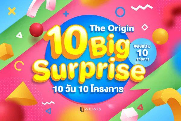"""""""ออริจิ้น"""" จัดแคมเปญ """"10 Big Surprise"""" ลด แจก แถมแบบสิบสิบสิบ ขนทัพ """"ดิ ออริจิ้น"""" 10 โครงการ มอบของแถม 10 รายการผ่าน Live เริ่ม 10 มิ.ย.นี้"""