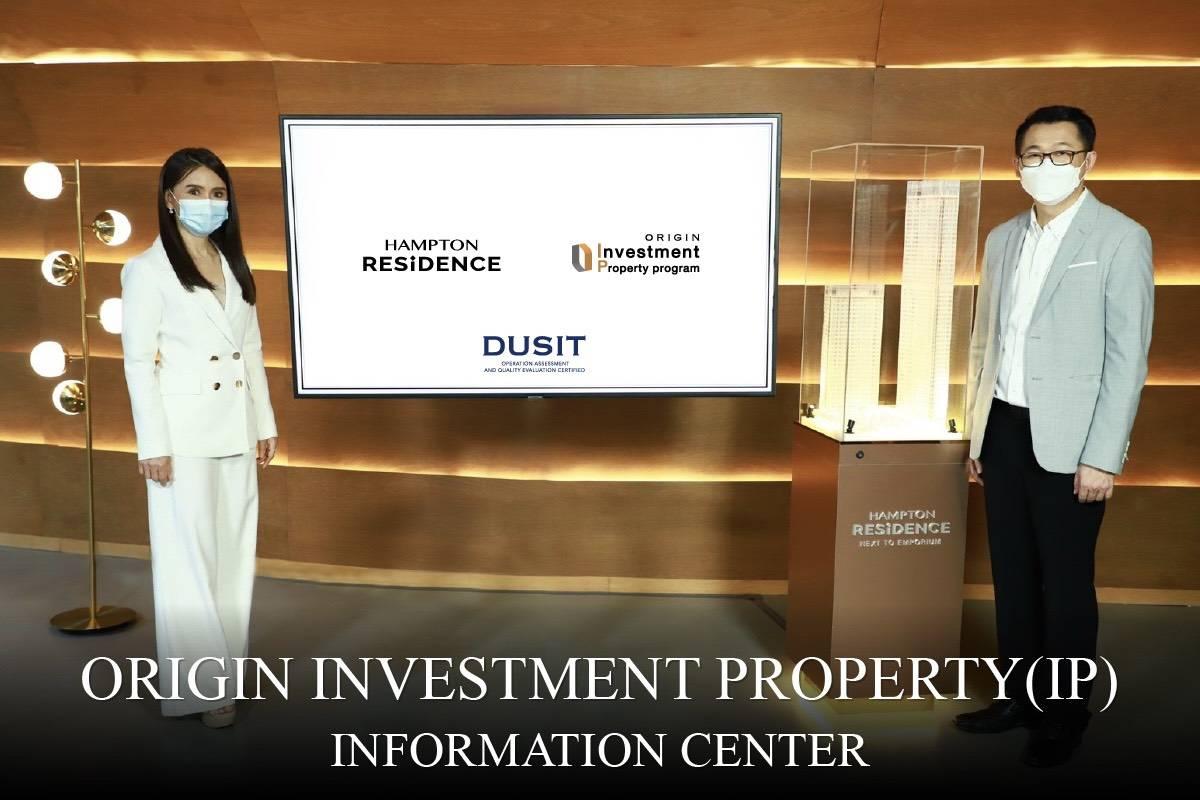 """""""พาร์ค ลักชัวรี่"""" รุก Investment Property ต่อเนื่อง ชู ORIGIN IP ตัวช่วยใหม่นักลงทุน เตรียมเปิดตัว Hampton Residence Next To Emporium เซอร์วิส อพาร์ทเมนต์หรู 5 ดาว"""