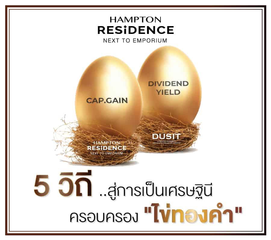 5 วิถี สู่การเป็นเศรษฐี ครอบครองไข่ทองคำ