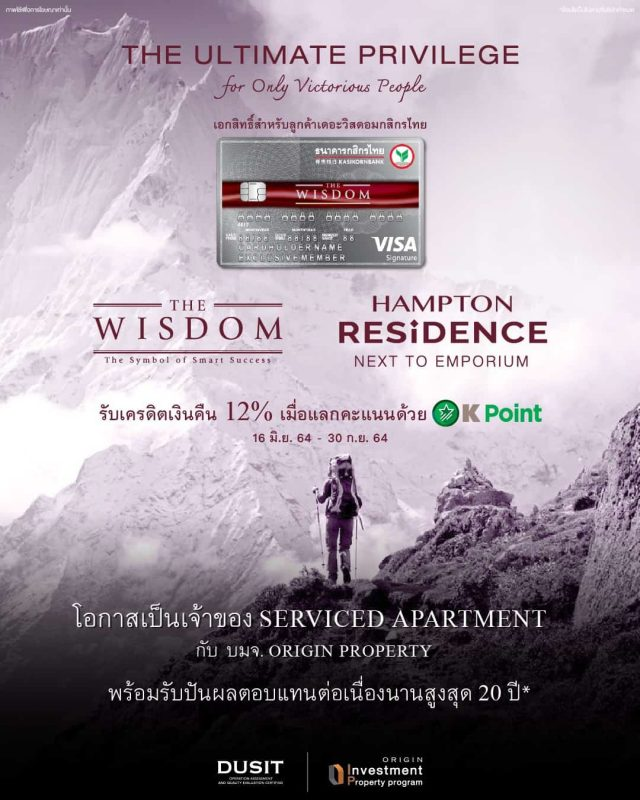 เอกสิทธิ์สุดพิเศษ สำหรับ ลูกค้า THE WISDOM ธนาคารกสิกรไทย