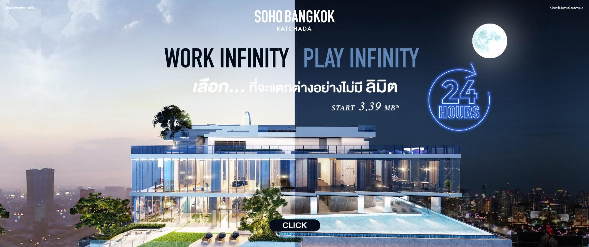SOHO Bangkok รัชดา