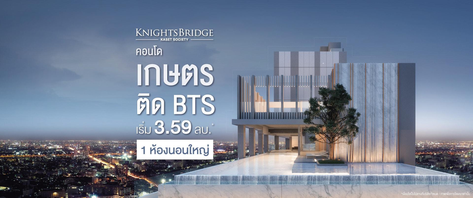 KnightsBridge Kaset - Society