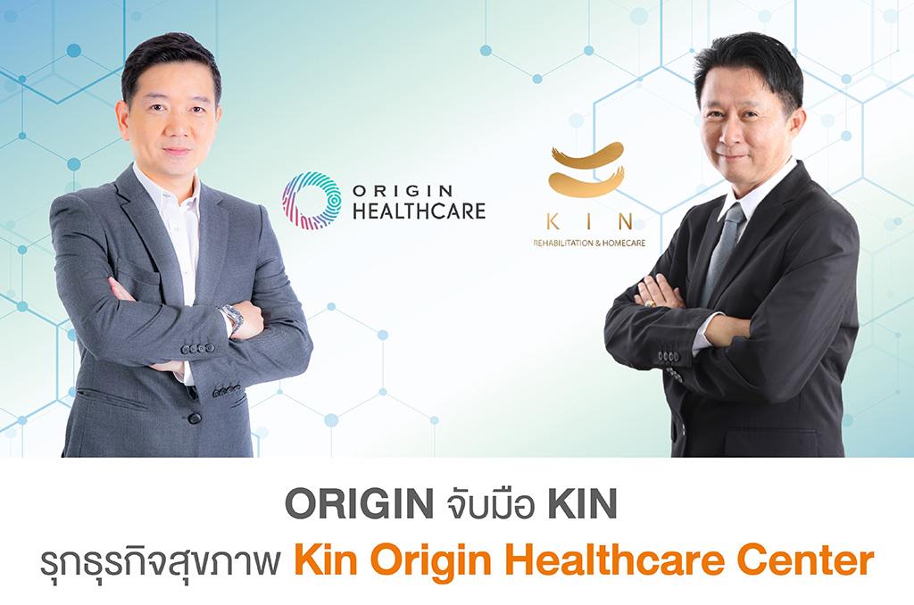 """""""ออริจิ้น"""" จับมือ """"KIN"""" ประเดิมบุกธุรกิจ Healthcare รองรับ Aging Society เปิดโรงพยาบาลกายภาพบำบัดแห่งแรก """"Kin Origin Healthcare Center"""""""