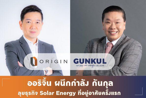 origin-gunkul