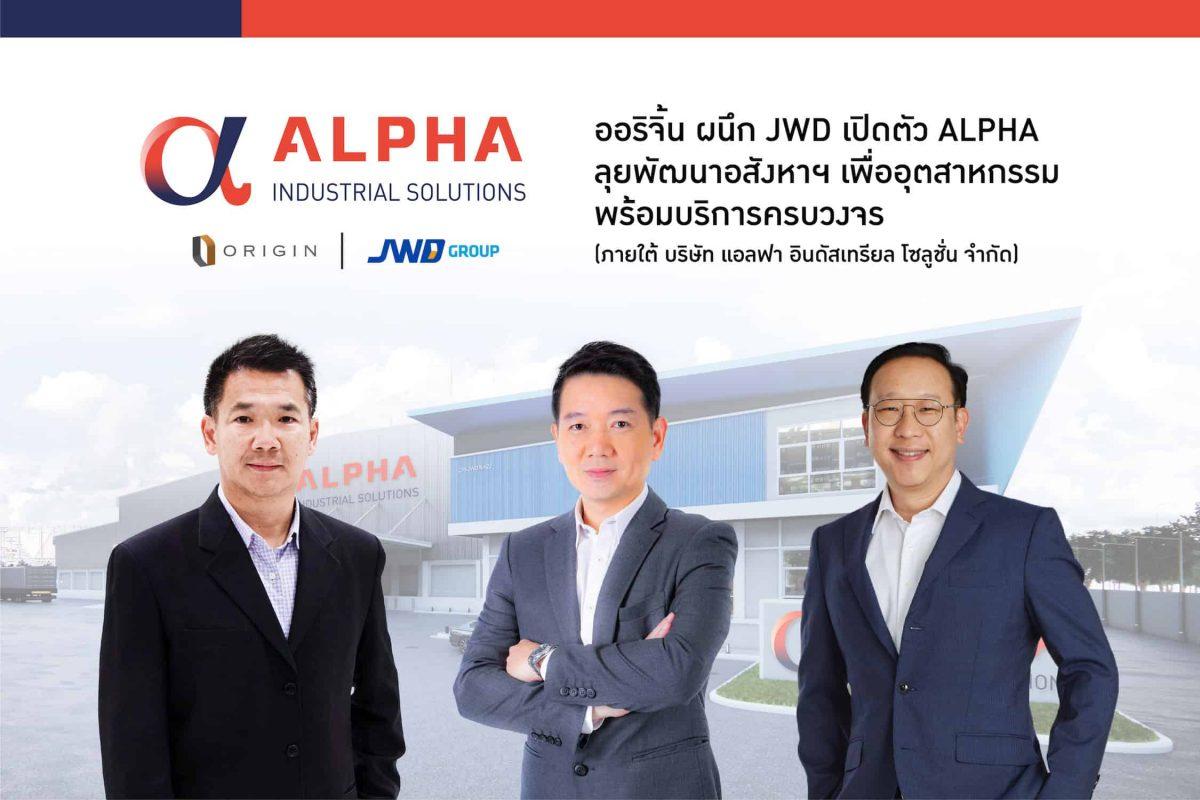 """""""ออริจิ้น"""" ผนึก """"JWD"""" เปิดตัว ALPHA ลุยพัฒนาอสังหาฯเพื่ออุตสาหกรรมครบวงจร"""