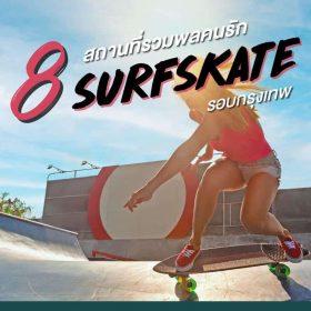 เอาใจคนรักสเก็ต! รวม 8 สถานที่เล่น SurfSkate ใจกลางกรุงเทพ
