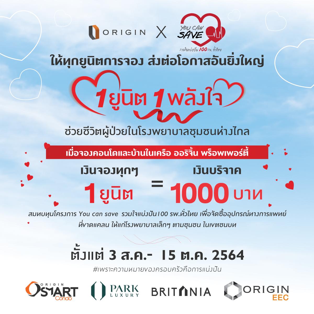 ORIGIN x You can save รวมใจแบ่งปัน 100 รพ.ทั่วไทย 😊ให้ทุกยูนิตการจอง ส่งต่อโอกาสอันยิ่งใหญ่ เมื่อจองโครงการคอนโดมิเนียมหรือบ้าน ในเครือ ออริจิ้น พร็อพเพอร์ตี้ 🏢🏠