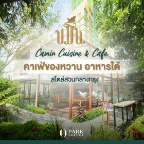 ขมิ้น Camin Cuisine & Cafe คาเฟ่ในสวน เสิร์ฟอาหารใต้ เบเกอรี่สไตล์ฟิวชั่น ใกล้รถไฟฟ้า ย่านเกษตร
