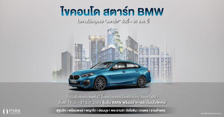 ไขคอนโด สตาร์ท BMW