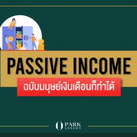 วิธีหารายได้เสริม จาก Passive Income แบบมนุษย์เงินเดือน สร้างได้ง่ายๆ