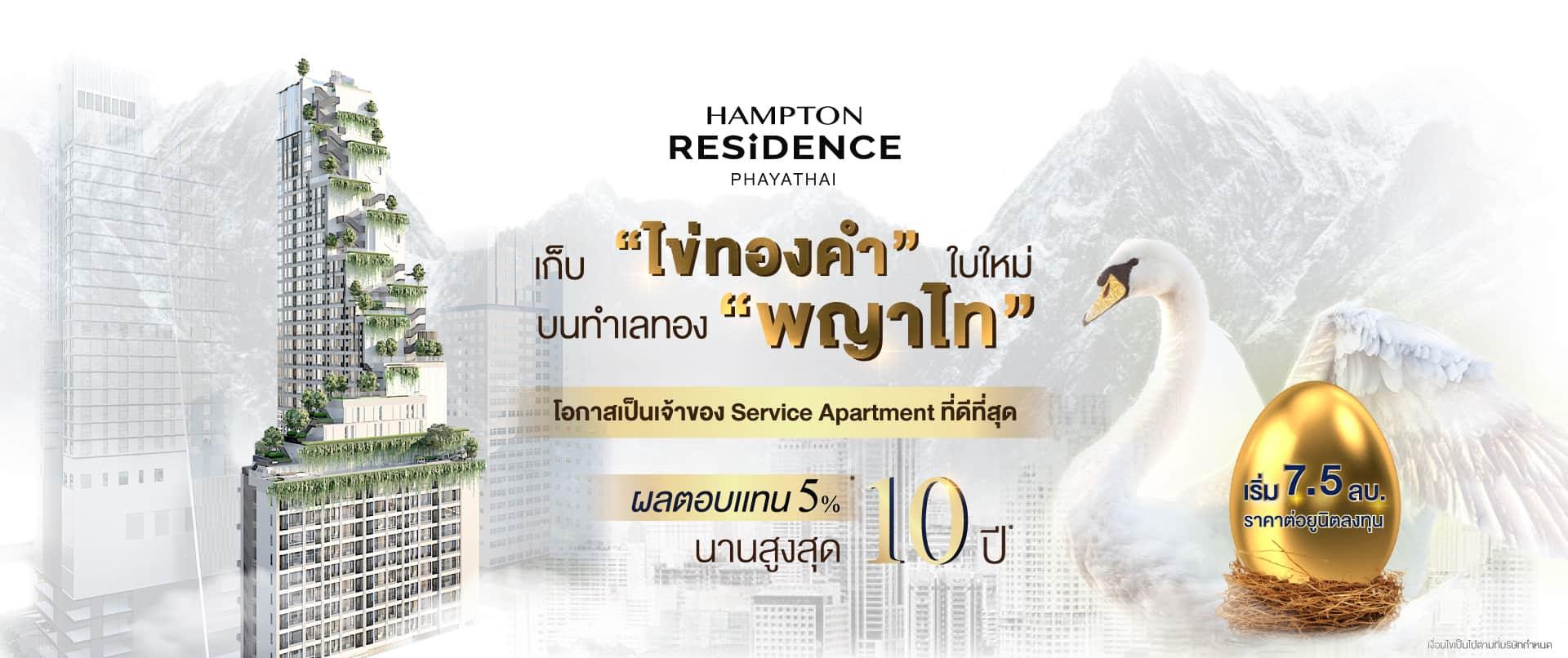 Hampton Residence Phayathai